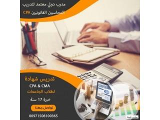مدرس CMA وCPA ولطلاب الجامعات بكلية ادارة الاعمال في دبي، الشارقة وعجمان