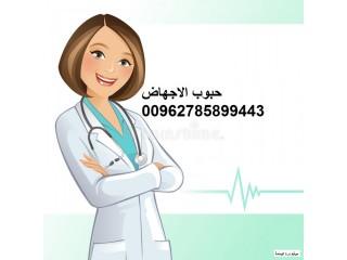حبوب اجهاض 00962785899443/مندوب الخليج