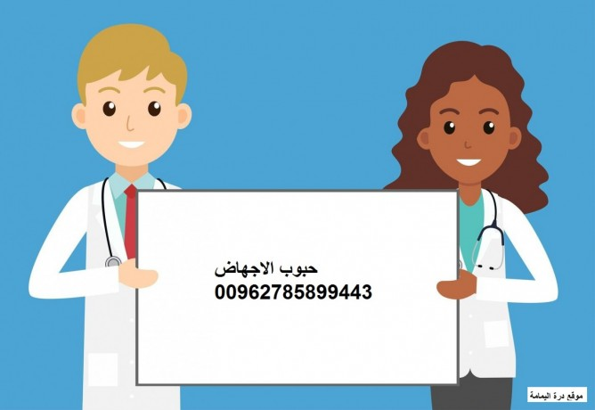 hbob-saytotk-llajhad-almnzly-00962785899443-big-0