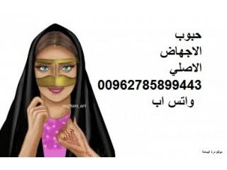 حبوب اجهاض الحمل الامارات 00962785899443