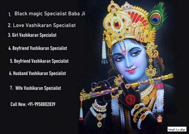 91-9958802839-love-vashikaran-specialist-baba-ji-in-wilmington-big-0