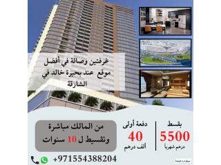 تملك غرفتين وصالة في أفضل موقع في الشارقة بقسط 5500 درهم شهرياً