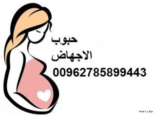مندوب حبوب الاجهاض الاصلي/00962785899443