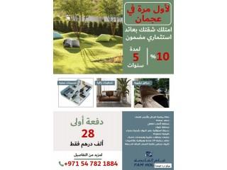 بدفعة أولى 20 ألف درهم امتلك شقتك في عجمان عند شارع الشيخ محمد بن زايد