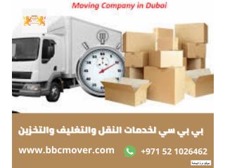 بي بي سي لنقل وتغليف وتخزين الأثاث والمنقولات في الإمارات العربية المتحدة