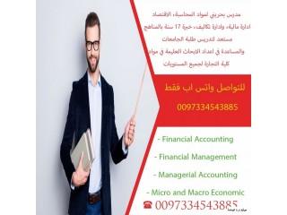 مدرس بحريني لمواد المحاسبة و الاقتصاد 0097334543885