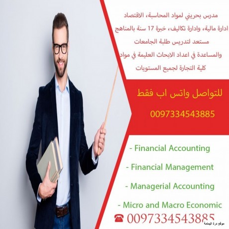 mdrs-bhryny-lmoad-almhasb-o-alaktsad-0097334543885-big-0
