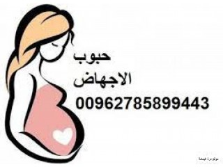 حبوب الاجهاض 00962785899443