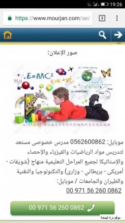 mdrs-ryadyat-alsharkh-db-aajman-0562600862-big-0