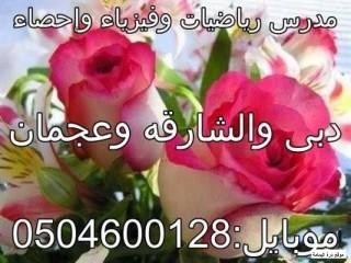مدرس رياضيات وفيزياء خصوصى 0504600128
