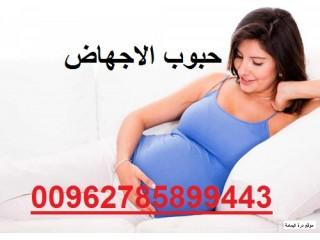 حبوب الاجهاض الاصلي-00962785899443