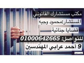 محامي القضايا الجنائية في مصر