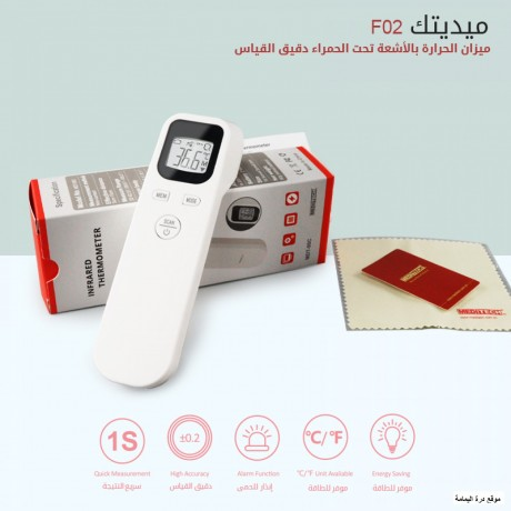 infrared-thermometer-jhaz-kyas-drj-hrar-aljsm-aan-baad-big-1