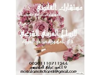 محامى زواج عرفى شرعى فى مصر
