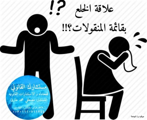 mham-kdaya-alkhlaa-f-msr-big-0