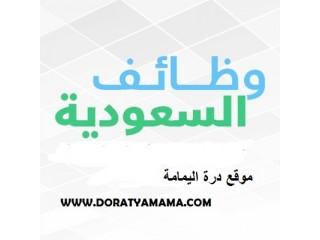 علن شركه الموعد ترخيص رقم 459 عن وجود فرص عمل بالمملكة العربيه السعوديه