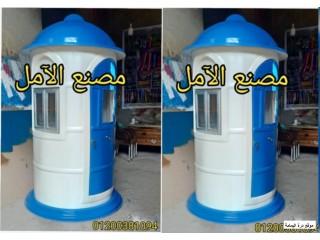 للبيع اكشاك آمن با الباب و الشباك فى مصر