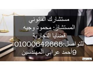 محامي قضايا التجارية في مصر