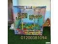 afdl-asaaar-alaaab-f-msr-small-2
