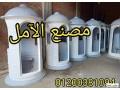 akshak-jahzh-llbyaa-alaaml-llfaybr-jlas-small-0
