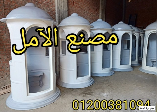 akshak-jahzh-llbyaa-alaaml-llfaybr-jlas-big-0