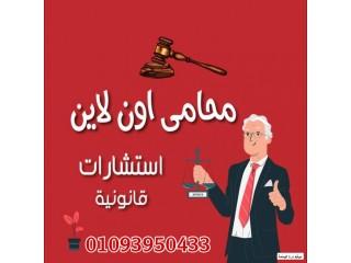 محامي تبديد