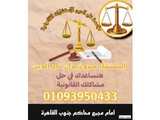 محامي زواج عرفي قانوني
