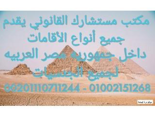 محامي اقامات الاجانب في مصر