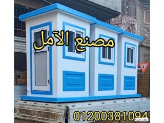 افضل اسعار اكشاك فى مصر شركة الآمل للفايبر جلاس