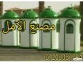 shrk-akshak-alaaml-nsnaa-alabdaaa-small-0