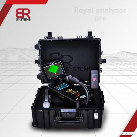 ajhz-kshf-althhb-altsoyry-3d-royal-analayzr-bro-big-2