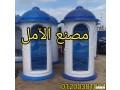 msnaa-akshak-alaamn-fybr-jlas-alaaml-llfaybr-jlas-small-0