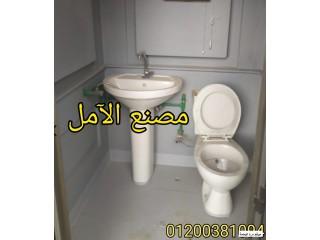 حمام متنقل فيبر جلاس الآمل للفايبر جلاس