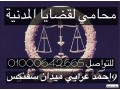 mhamy-alkdaya-almdny-fy-msr-small-0