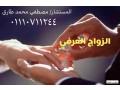 mhamy-zoaj-aarfy-fy-msr-small-0