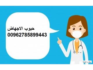 حبوب الاجهاض 00962785899443/مندوب الخليج العربي
