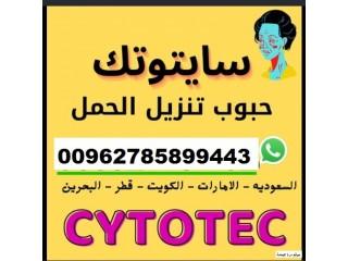 حبوب اجهاض سايتوتك 00962785899443 واتس