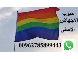 #حبوب#اجهاض#منزلي00962785899443/اصلي