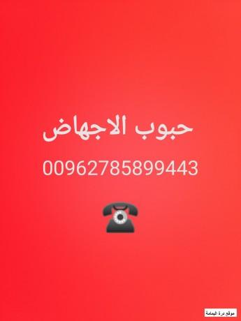 hbob-alajhad-00962785899443-oats-big-0