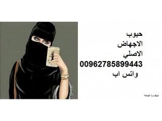 حبوب اجهاض الحمل الكويت 00962785899443