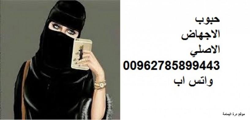 hbob-ajhad-alhml-alkoyt-00962785899443-big-0