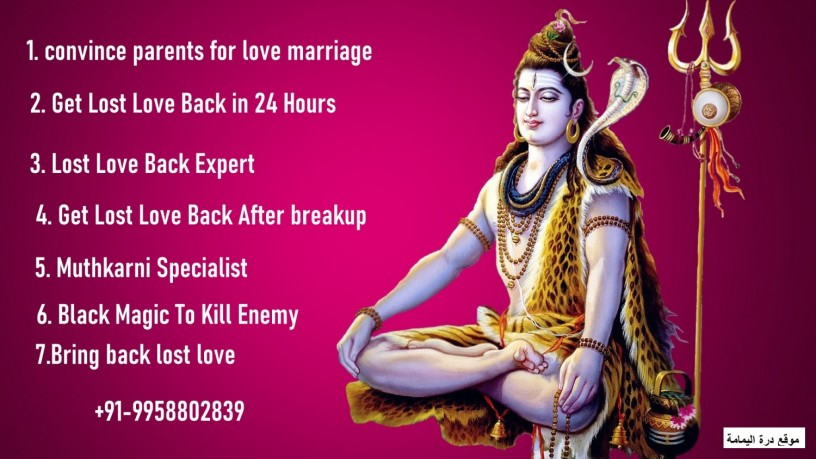 91-9958802839-convince-parents-for-love-marriage-in-islam-in-jamshedpur-big-0