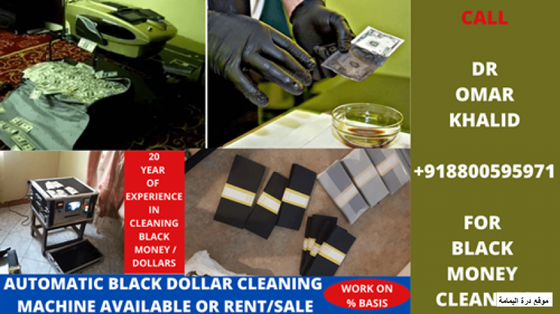 black-dollars-cleaning-with-machine-big-0
