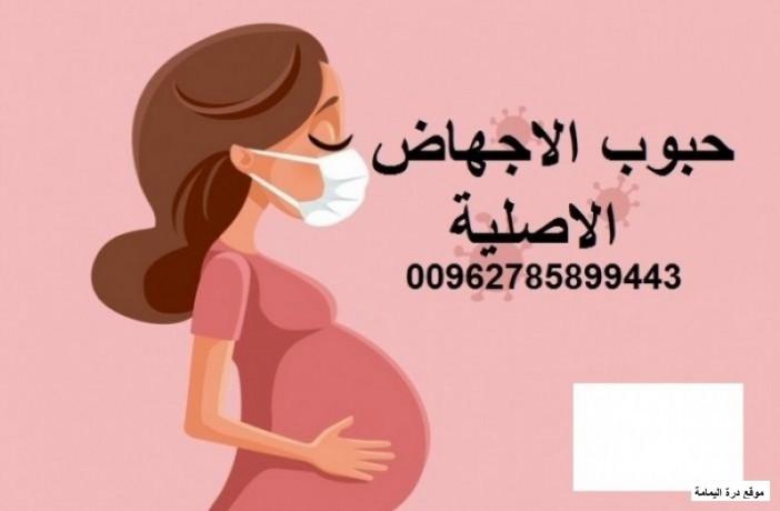 hbob-alajhad-alasly-00962785899443-big-0