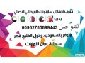 hbob-alajhad-almnzly-00962785899443mndob-alkhlyj-small-0