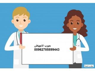 حبوب اجهاض الحمل المنزلي/00962785899443/مندوب الخليج