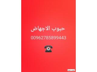 حبوب اجهاض 00962785899443 سايتوتيك