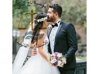 محامي زواج اجانب في مصر عمرو زيدان تاج الدين