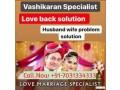 black-magic-91-7031334333love-vashikaran-specialist-baba-ji-small-0
