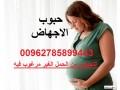 hbob-alajhad-alasly-00962785899443-small-0